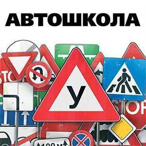 Автошколы Белинского