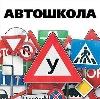 Автошколы в Белинском
