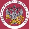 Налоговые инспекции, службы в Белинском